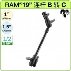 RAM 19寸铝杆B-C关节支架套件 #RAM-200-9-BC-201