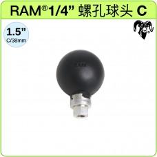 RAM 1/4螺孔球头 C型 #RAM-337U